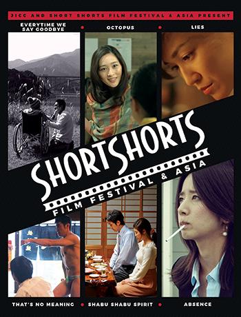shortshorts2017-large1